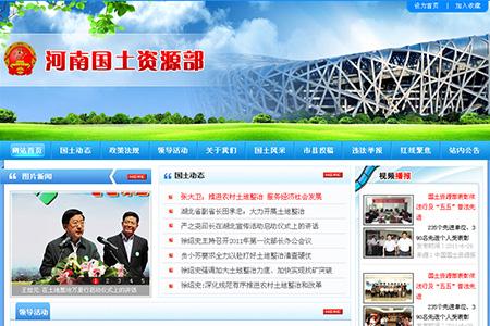 河南国土资源部信息展示平台