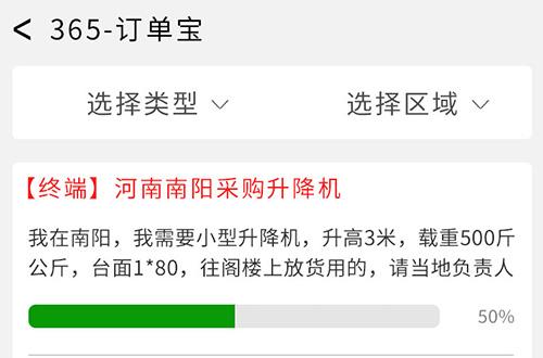 51订单宝微信公众号订单推送,案例展示