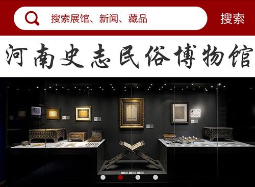 博物馆展览APP米6体育官网定制公司,案例展示