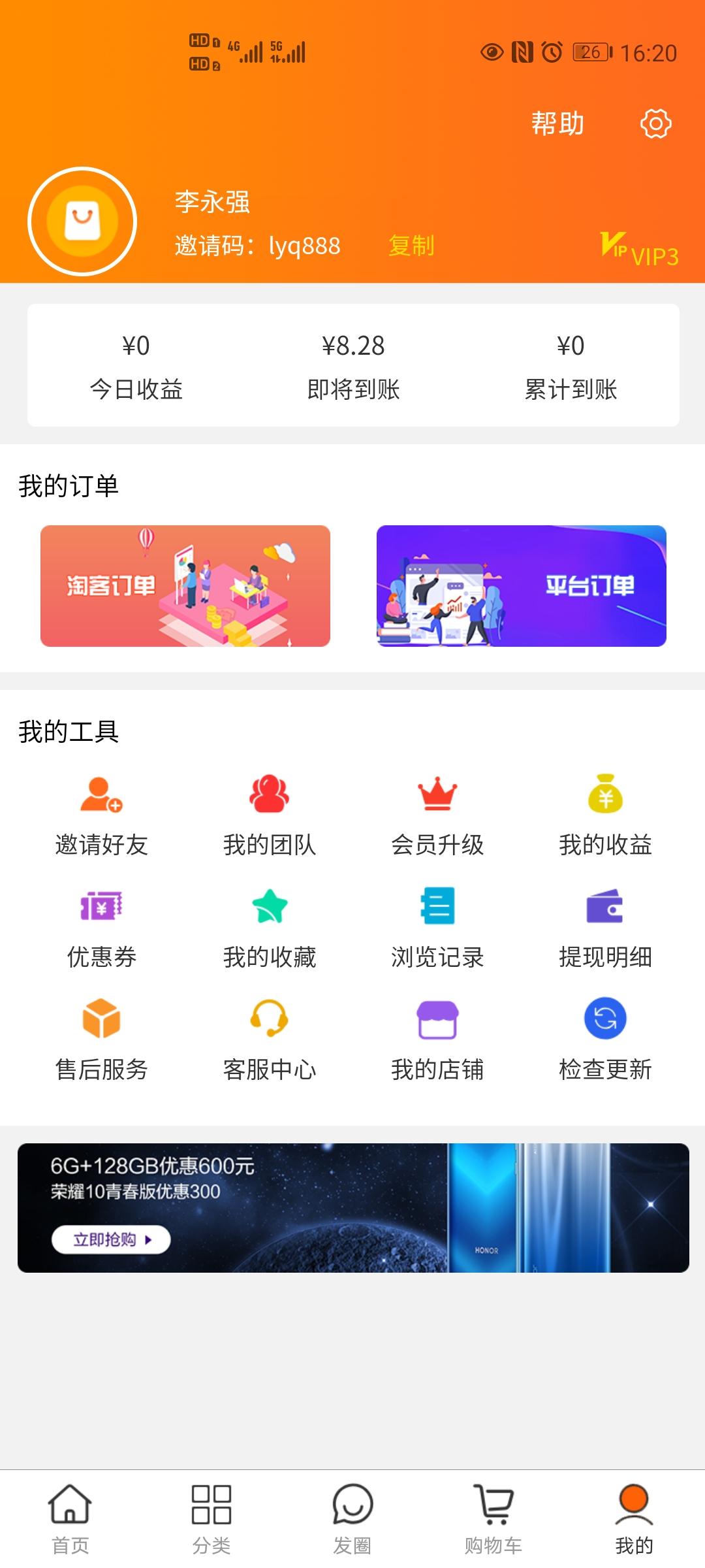 淘宝客app系统